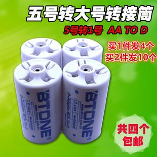 1件4个 转接筒 燃气灶 5号转1号电池转换器 AA转D型 热水器用 包邮