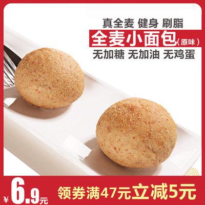 全麦粗粮面包无蔗糖无油食品50g*2低杂粮面包卡热量健身饱腹代餐