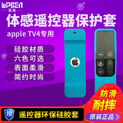 乐本 苹果Apple TV4体感遥控器保护套  TV4体感保护壳套