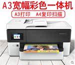 惠普/HP 7720彩色喷墨一体机A3无线打印扫描复印传真四合一A4联保