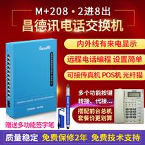 昌德讯M208电话交换机2进8出电话分线器可做1进8出程控交换机1进4出内线电话2进6出外线转接有来显