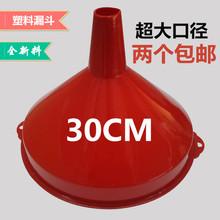 塑料漏斗 工业 家用 胶漏斗 特大30cm 超大口径 大号加厚漏斗
