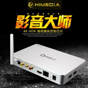 海美迪 Q5四代 4K超高清網絡電視機頂盒3D硬盤播放器電視盒子