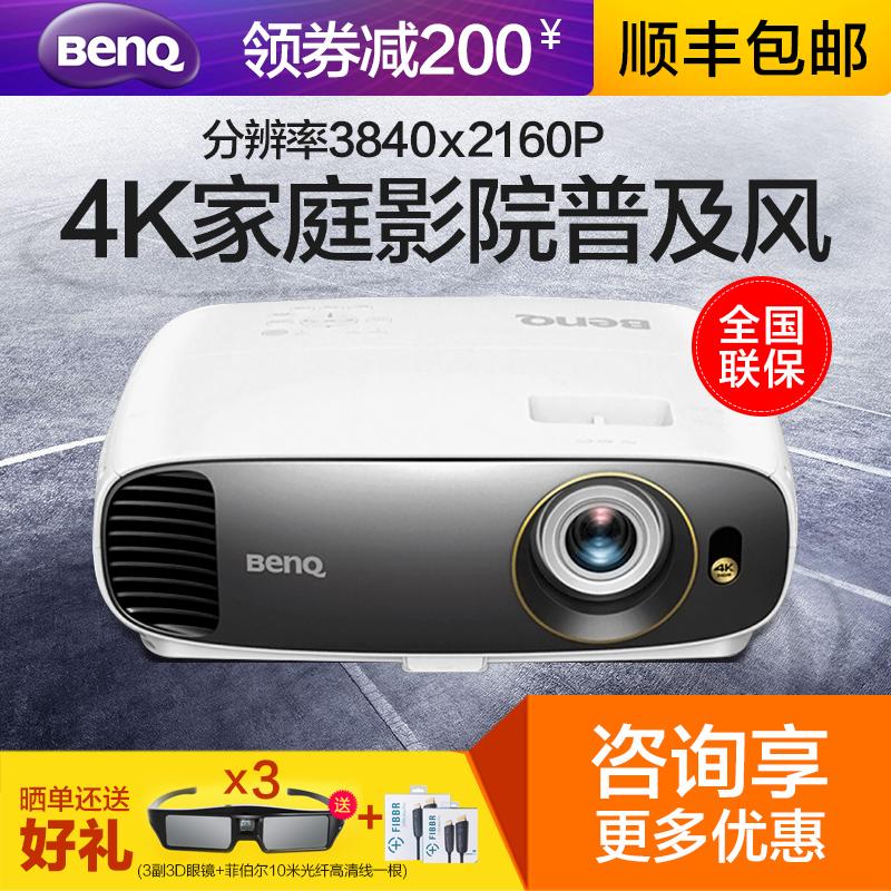 明基W1700S星辰4k家用投影机2300流明60000:1支持3d/HDR官方标配 家庭影院 投影仪 超高清 好色彩