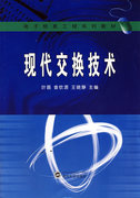 HY正版现货  现代交换技术 叶磊,曾钦源,王晓静   武汉大学出版社 9787307062290