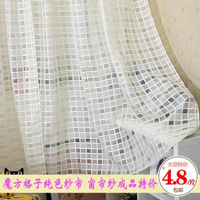 纯色格子窗帘窗纱布料 小清新半遮光客厅卧室白纱帘成品特价成品网店网址