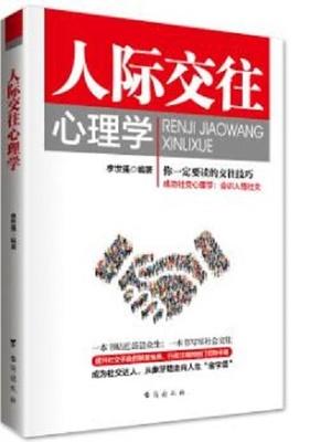 正版包邮 人际交往心理学 李世强 书店 应用心理学书籍 书
