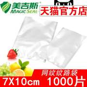 7*10 vacuum food bag packaging bag commercial household small sealing gelatin cake solid yuan cream netting road 1000