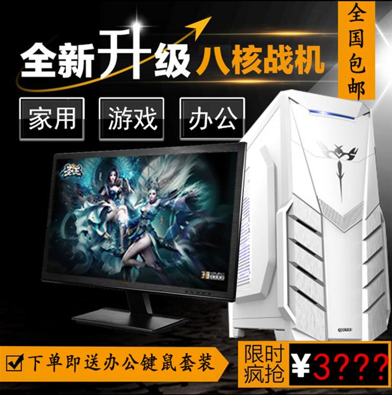 组装电脑台式机独显酷睿i5固态硬盘8G内存电脑全套diy兼容机包邮