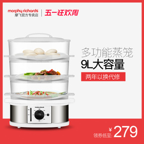 MORPHY RICHARDS/摩飛電蒸籠MR1148 大容量家用三層多功能電蒸鍋