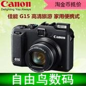 家用旅游时尚 G12 G11 照相机 G15 高清数码 佳能 人像风景微距