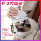 Cat head cat claw multi-function universal mini small massage instrument usb massage neck neck shoulder cervical health care