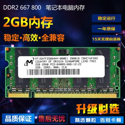 包邮DDR2 800 667 2G笔记本内存条PC2-6400S全兼容二代2G可双通4G