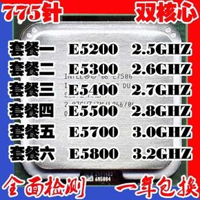 Intel 双核 E5200 E5800 5300 5500 5700 5400 5600 775针CPU奔腾
