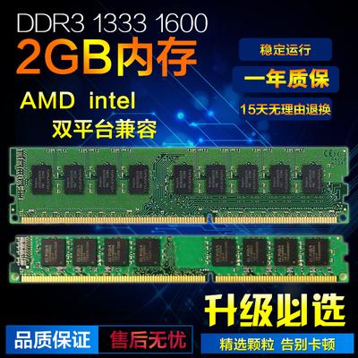 各种品牌 DDR3 2G 1333/1600 台式电脑 内存条全兼容三代可双通4G
