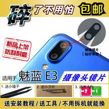 魅族魅蓝E3后置摄像头镜片 M851Q镜头片 照相机玻璃镜面 镜头盖
