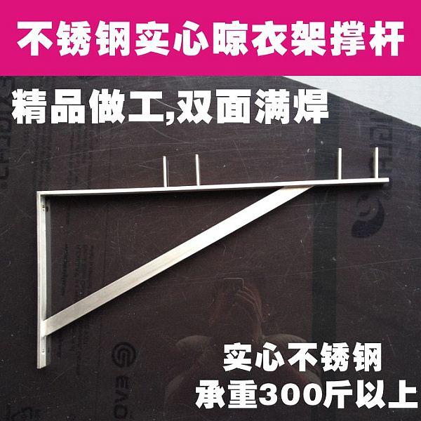 304不锈钢晾衣杆 晒衣架 三脚架 阳台固定式三角晒衣架 穿杆支架