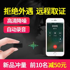 录音笔微型迷你录音器防隐形超小远程收听器取证专业高清降噪正品