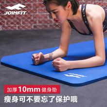 joinfit 健身垫男士仰卧起坐训练平板支撑运动垫子瑜伽垫女士防滑