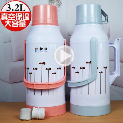 热水瓶家用暖水壶学生宿舍用暖瓶大容量开水瓶塑料保温瓶3.2L茶瓶