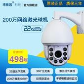变焦摄像机室外防水激光球 海康威视协议 200万H.265网络高清球机