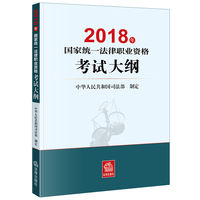 Spot Genuine 26 Province 2018 法考四大本 2018 The national unified legal occupation qualification examination counseling books + Exam outline The original judicial examination Three major textbooks Exam outline Legal Press