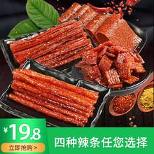 食为先金麦时代125g*4袋网红辣条大刀肉零食礼包儿时怀旧混搭麻辣