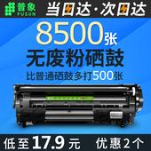1022硒鼓 1010 laserjetm1005mfp 3050 1005打印机Lbp2900 适用惠普hp12a硒鼓hp1020plus m1005易加粉Q2612A图片