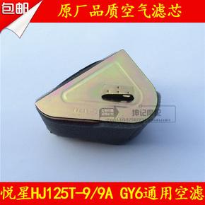 适用豪爵悦星HJ125T-9/9A踏板摩托车空气滤芯空滤器滤清器豪迈GY6