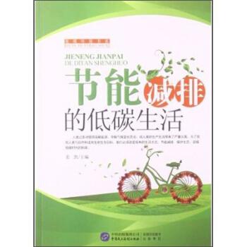 低碳环保书籍