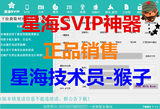 Xinghai SVIP integrated god machine unlock string repair base belt Xinghai god device mobile change the whole net pass