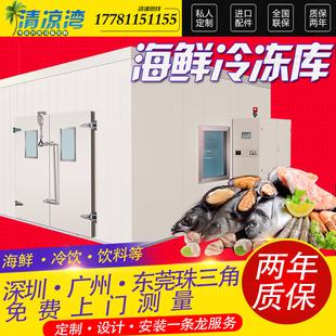 深圳广州东莞海鲜保鲜小型速冻冷藏冻库冷库全套制冷设备上门安装