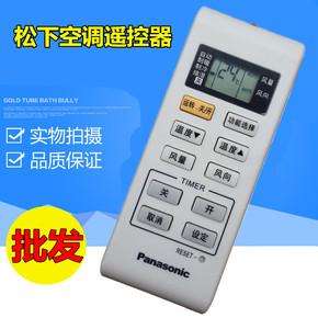 松下空调遥控器A75C3679 A75C3780A75C3793A75C3779冷暖型