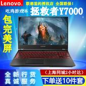 联想 Lenovo 拯救者Y7000 8代i5 15.6寸吃鸡游戏本笔记本电脑