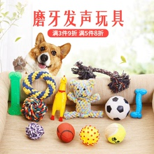 Dog Toys Bite and Voice Resistant Dog Toys Molar Tooth Puppy Teddy Toy Puppy Screaming Chicken Pet Supplies
