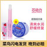 组合碧唇小蓝罐修护唇膏7g+泰国mistine大小草莓润唇膏变色唇膏
