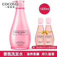coco洗发水男女士去屑止痒控油滋养柔顺持久留香非韩国洗头膏 正品图片