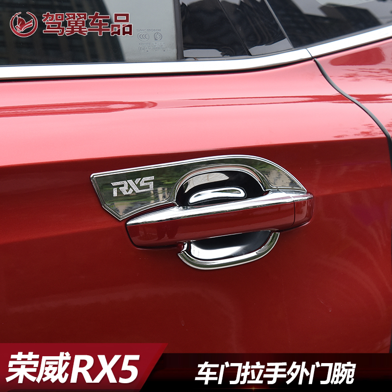 荣威RX5拉手门腕贴 RX5外拉手门腕亮片 荣威RX5改装装饰门把手贴