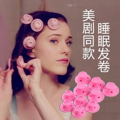 了不起的麦瑟尔女士蘑菇铃铛卷 不伤发硅胶短发睡眠卷发器