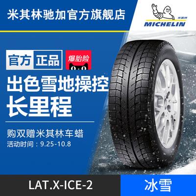 米其林轮胎 225/70R16 103T LAT. XI2 雪地胎 冬季胎 正品包安装