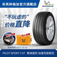 米其林轮胎 235/45R17 94Y PILOT SPORT 3 ST 正品包安装