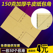 Voucher seal bread corner Voucher package corner paper Accounting voucher package corner Accounting voucher binding package corner paper kraft paper UF Sima Kingde computer voucher universal