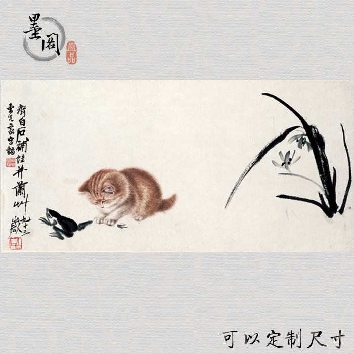 齐白石 猫趣图 画心宣纸国画装饰画名人字画高仿高清微喷复制