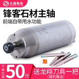 Stone carving machine spindle motor bullet spindle motor 3.2kw/5.5kw spindle high-speed motorized spindle