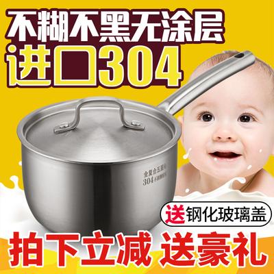 單柄奶鍋不銹鋼