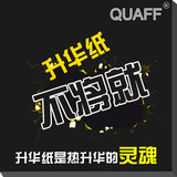 QUAFF brand A4 hot sublimation transfer paper polyester T-shirt printed paper porcelain plate baking cup hot painting paper