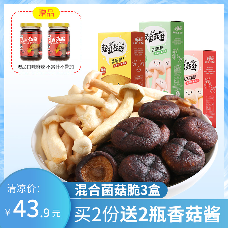 菇滋菌菇脆片混合装三盒脱水香菇蔬果干椒盐蘑菇综合零食休闲健康