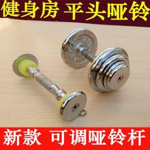 Dumbbell Rod Household Dumbbell Bar Rod with Large Weight Plating Universal Small Hole Dumbbell Plate for American Gymnasium Flat Head
