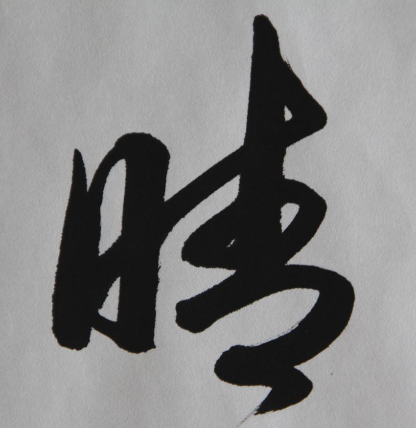 纯手工书写书写 沁园春雪 北国风光 真迹大尺寸 裱好2米9