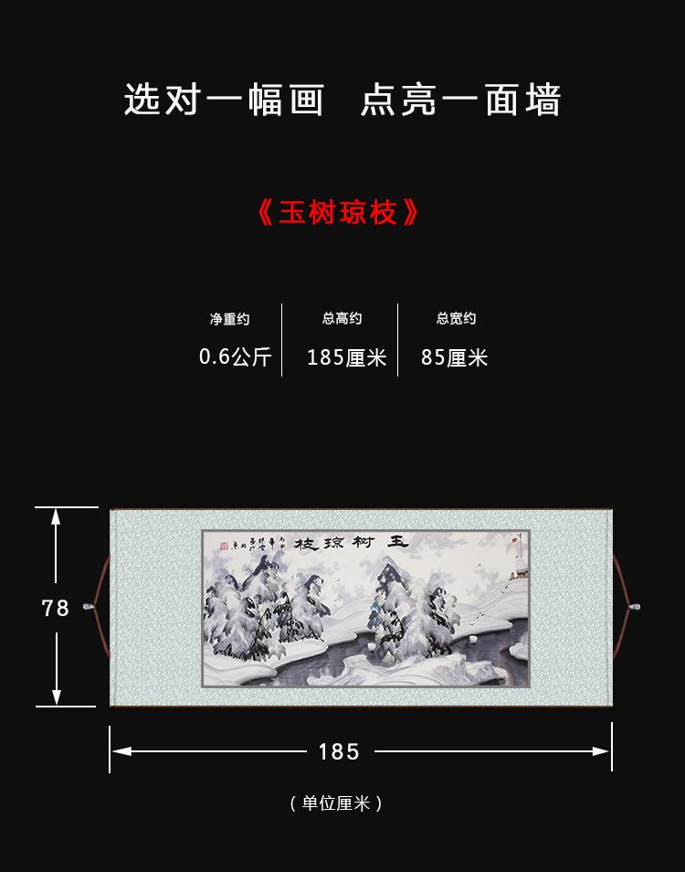 100%纯手绘国画山水画 北国风光 沁园春雪  裱好1米85长